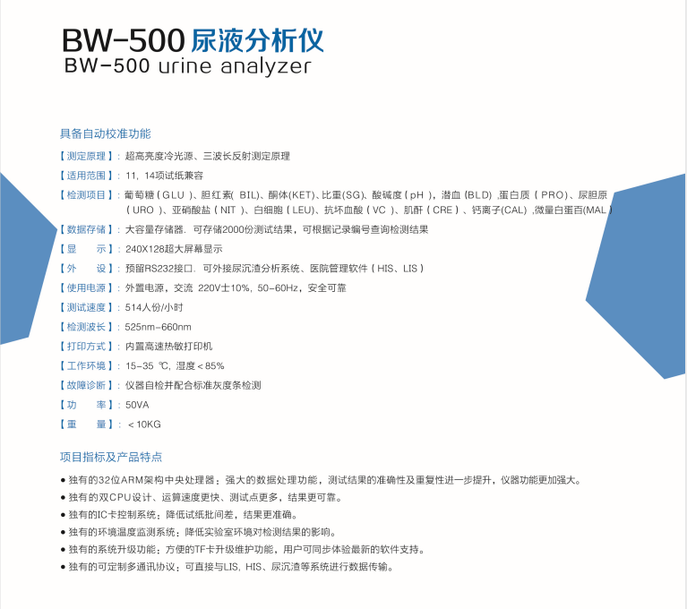 BW-500.png